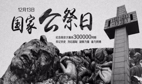 12·13南京大屠杀公祭日,贵阳中医医院全体默哀!